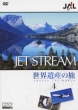 Jal Jet Stream Around The World 4