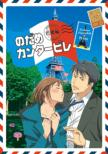 Nodame Cantabile Paris Hen 1