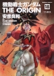 Mobile Suit Gundam -The Origin Vol.18