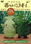 Nhk Morizo.Kiccoro Mori He Ikouyo!Special Mori No Meibamen Best10