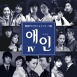 Ein : 4 : Korean TV Drama Main Theme Collection
