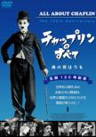 All About Chaplin The 120th Anniversary