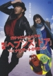Gachapin.Mukku No Eiga[heaven`s Door]navigate Dvd