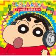 Crayon Shinchan Tv.Eiga Shudaikashuu Dazo