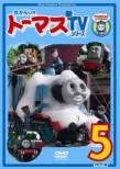 Thomas & Friends Shin Tv Series Series9 5