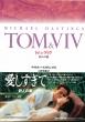 トム&ヴィヴ 詩人の妻