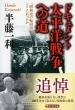 ドキュメント太平洋戦争への道 「昭和史の転回点」はどこにあったか Php文庫