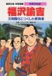 福沢諭吉 文明開化につくした教育者 学習漫画・世界の伝記