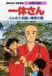 一休さん とんちで名高い禅宗の僧 学習漫画・世界の伝記