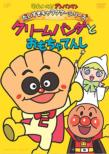 Soreike! Anpanman Daisuki Character Series Creampanda Creampanda To Omocha Tenshi