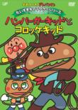 Soreike! Anpanman Daisuki Character Series Hamburger Kid Hamburger Kid To Croquette Kid