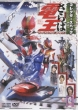 Gekijou Ban Saraba Masked Rider Den-O Final Countdown Collector`s Pack