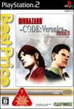 Biohazard Code Veronica Kanzenban (Best Edition)