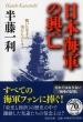 日本海軍の興亡 戦いに生きた男たちのドラマ Php文庫