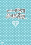 Itazura na Kiss: II: : II Box Set