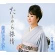 Tamayura Ryojou C/W Miyazaki Ondo