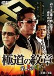Yakuza No Daimon 8