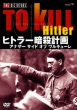 To Kill Hitler