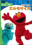 Sesame Street Elmocize