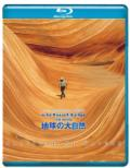 Virtual Trip The Movie Chikyuu No Daishizen Fascinating Nature