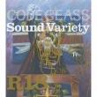 �R�[�h�M�A�X�@���t�̃����[�V�� R2�@Sound Variety R18