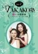 Takako Juku Vol.2 Gekiteki!Kogao Kakumei-Special Make Jutsu
