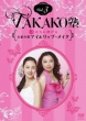 Takako Juku Vol.3 Hime Tachi Ni Sasageru Onayami Betsu Eye & Lip Make