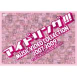 Idoling!!! Music Video Collection 2007-2009 Sokosoko Tamattande Dashichaimasungu!!!