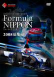 Formula Nippon 2008 Soushuuhen