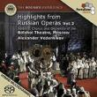 The Bolshoi Experience Vol.2-highlights From Russian Operas: Vedernikov /