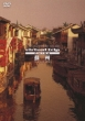 Virtual Trip China Suzhou