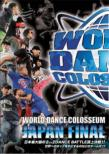 2008 World Dance Colosseum Japan Final Dvd