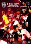 2008 Season Review Vissel Kobe Tomoniikou