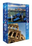 Italy No Zekkei Dvd-Box