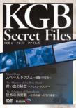 Kgb Secret Files Space Dogs/The Mystery Of The Blue Blood/Rehearsal Of Apocalypse