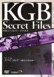 Kgb Secret Files Spy Sorge