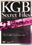 Kgb Secret Files Halhin Gol.The Unknown War