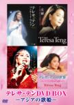 Teresa Teng Dvd Box -Asia No Utahime-