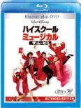 High School Musical3: Senior Year Extended Edition (Blu-ray & DVD)