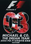 2003 Fia F1世界選手権総集編