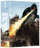 Shouwa Gamera Box 2