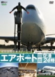 Airport Zukan.Kuukou 24 Ji [narita Kokusai Kuukou Official]