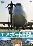 Airport Zukan.Kuukou 24 Ji [narita Kokusai Kuukou Official]