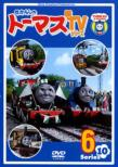 Thomas & Friends Shin Tv Series Series10 6