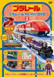 Plarail Waiwai Dvd 2 