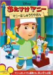 Handy Manny : Tooling Around