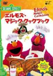 Sesame Street Elmo`s Magic Cookbook