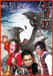 Tragic Situation Theater Hebi Hime Sama -Waga Kokoro No Naja-