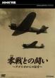 Nhk Tokushuu Zerosen To No Tatakai -America Kara No Shougen-