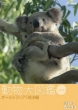 Hello Animal! Doubutsu Dai Zukan 3 Australia Kaiyou Hen